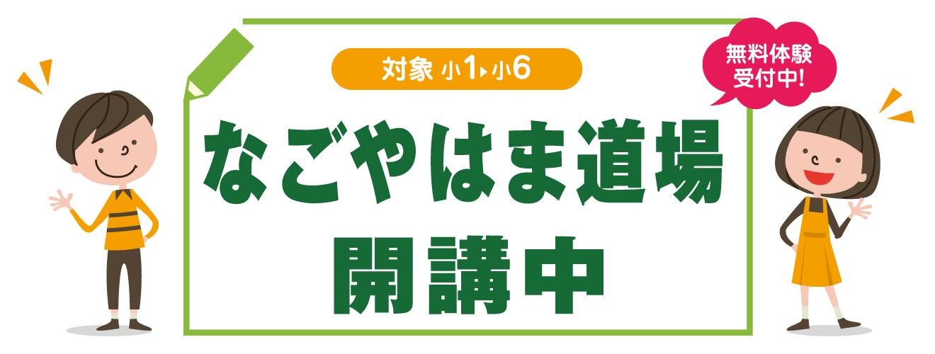 名古屋はま道場