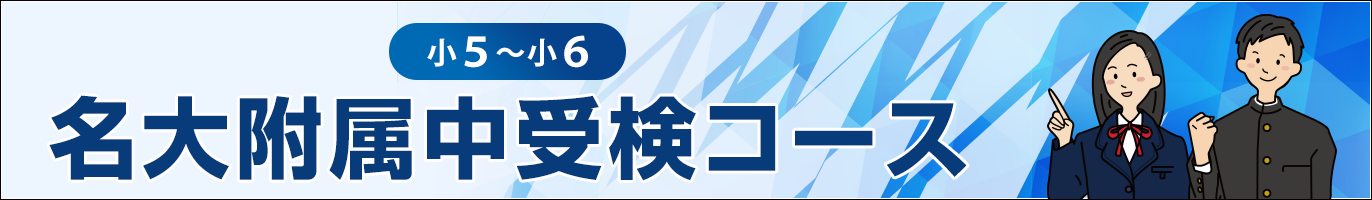 小学5・6年対象 名大附中受検コース