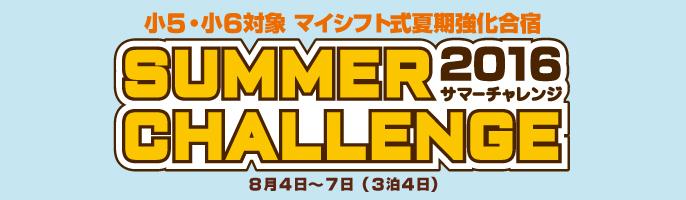 夏期強化合宿サマーチャレンジ