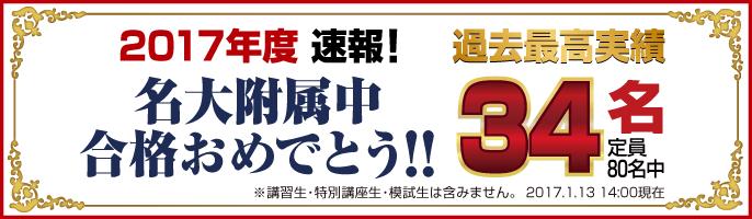 名大附属中合格おめでとう!