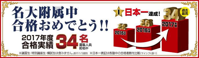 2017年度名大附属中 合格おめでとう