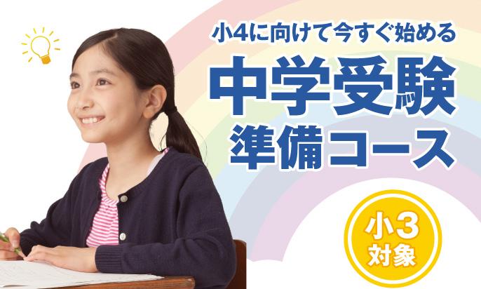 【小3対象】中学受験準備コース- 小4に向けて今すぐ始める