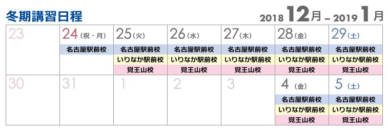 ハマックス冬期講習カレンダー