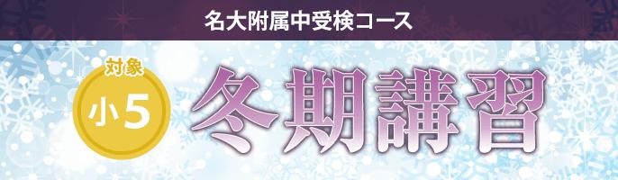 名大附属中受検コース冬期講習(小5)2019