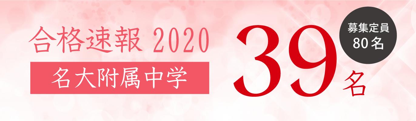 2020年合格速報