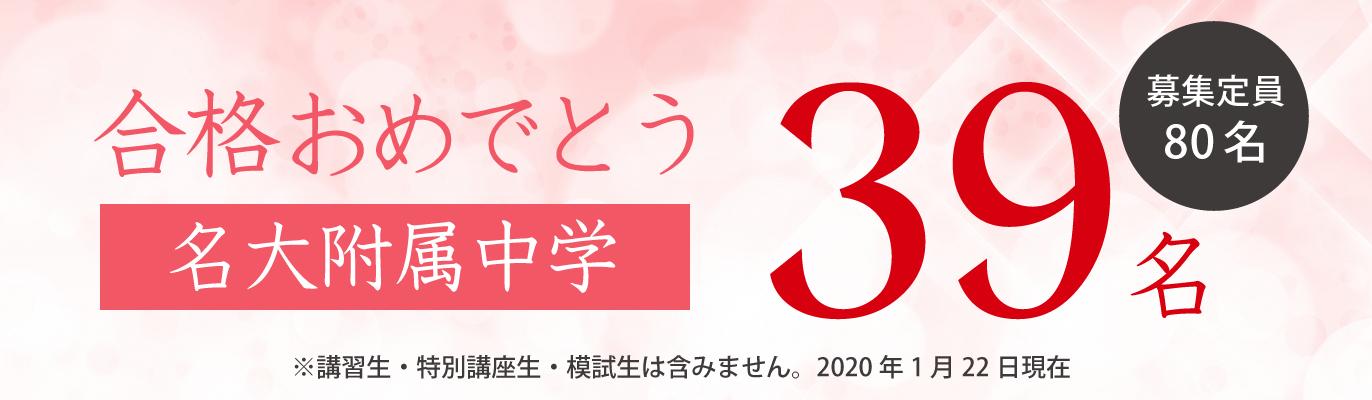 2020年度結果速報 名古屋大学教育学部附属中学校