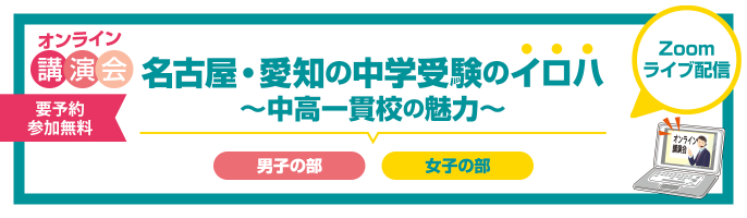 「名古屋・愛知の中学受験のイロハ~中高一貫校の魅力~」(小1~小6の保護者様)